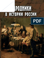 НАРОДНИКИ В ИСТОРИИ РОССИИ.pdf