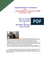 Front-end_Partnersie_programmy.pdf