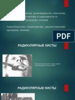 Одонтогенные-кистыамелобластома