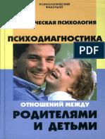 Диагностика_отношений_между_родителями_и_детьми.pdf