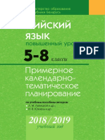 anglijskij_yazyk_5-8_pov.pdf