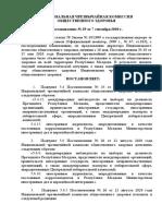 Постановление №29 от 7 сентября 2020 года Национальной Чрезвычайной Комиссий Общественного Здоровья