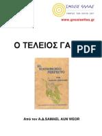 1 - O TΕΛΕΙΟΣ ΓΑΜΟΣ