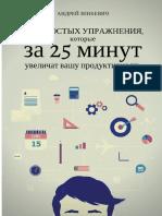 3_prostykh_uprazhnenia_gotovo.pdf