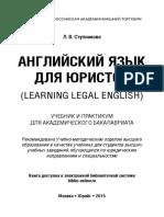 Ступникова Английский для юристов