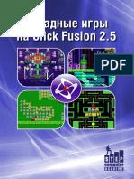 MKA_Click_Fusion_urok_10_1543568464_1583592108 (1).pdf
