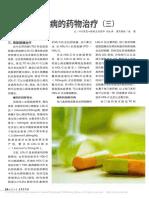 冠心病的藥物治療(三)