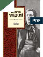 Mayakovskiyi_V_Zolotayaseriya_Lyublyu_Lirika.a6
