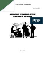 Методика освоения основ джазовой ритмики