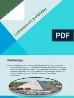 Современные пирамиды