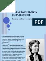 С.В.Ковалевская