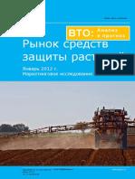 IB_Demo_Rynok_sredstv zashity rastenij_Yanvar 2012.pdf