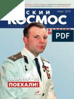 РУССКИЙ КОСМОС [2019-03]