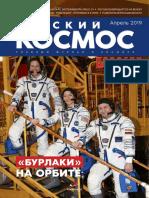 РУССКИЙ КОСМОС [2019-04]
