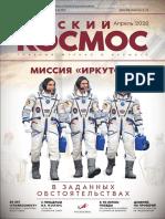 РУССКИЙ КОСМОС [2020-14]