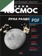 РУССКИЙ КОСМОС [2020-03]