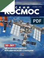 РУССКИЙ КОСМОС [2018-00]