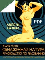 Лумис Э. - Обнаженная натура. Руководство по рисованию - 2012.pdf