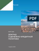2019_01_ddcp