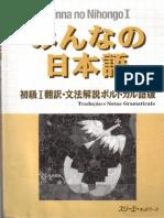 Notas - Minna no Nihongo Volume 1
