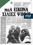 Μια εικόνα χίλιες ψήφοι - Ιός της Κυριακής - 3-6-1990