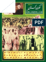 Monthly Nazaria i Pakistan MAG ~ 07 Jul 2010