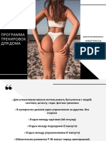 Программа тренировок для дома .pdf