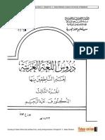 ar_03_Lessons_in_Arabic_Language.pdf