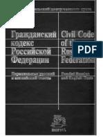 Civil Code of the Russian Federation Гражданский кодекс Pоссийской Федерации (z-lib.org)