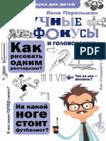 Перельман Я.И. - Научные фокусы и головоломки (Простая наука для детей) - 2018