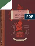 Занимательная арифметика. Загадки и диковинки в мире чисел - 1954.pdf