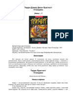 1. Угонщики.pdf