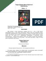 2. Землекопы.pdf