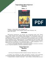 3. Крылья.pdf