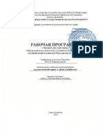 rp_inftehn_v_yud.pdf