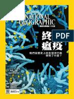 National Geographic Magazine Taiwan - 2020-08-01.pdf
