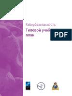 20171004_1610-cybersecurity-curriculum-rus.pdf