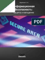 Informatsionnaya_bezopasnost_zaschita_i_napadenie_A_A_Biryukov.pdf