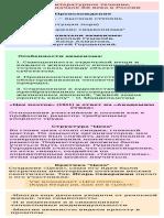 Акмеизм.pdf