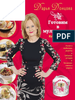 Донцова 6 Кулинарная книга лентяйки. Готовим в мультиварке.pdf