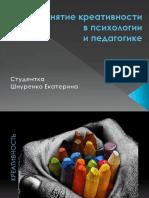 2презентация-шнуренко
