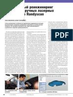 Эффективный реинжиниринг с помощью ручных лазерных 3D-сканеров Handyscan