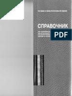 Spravochnik_po_materialam_primenyaemym_v_proizvodstve_obuvi_i_kozhgalanterei_K_M_Zurabyan_i_dr
