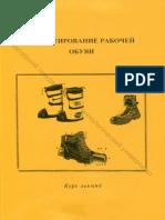 Proektirovanie_rabochey_obuvi