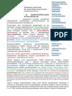 СТРУКТУРА И ОСНОВНЫЕ СВОЙСТВА p-nперехода_4-08-2019