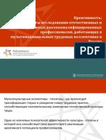 доклад креативность1.ppt