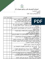 استمارة-المشرفة-على-برنامج-صعوبات-التعلم