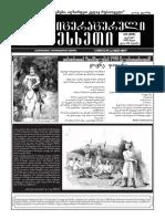 Literaturuli Meskheti 2020 August_8 (260)