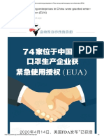 74 mask manufacturing enterprises in China were granted emergency use authorization (EUA).pdf