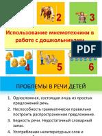Использование мнемотехники в работе с дошкольниками.pptx